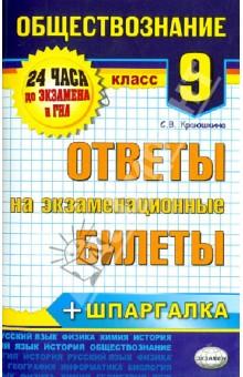 Обществознание. 9 класс. Ответы на экзаменационные билеты - Светлана Краюшкина