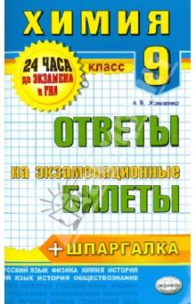 Купить Андрей Хомченко: Химия. 9 класс. Ответы на экзаменационные билеты. ФГОС ISBN: 978-5-377-06952-2