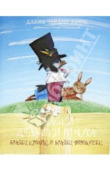 Джоэль Харрис: Сказки дядюшки Римуса (комплект из 3 книг) Big