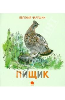 Пищик - Евгений Чарушин