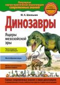 Юлия Школьник: Динозавры. Ящеры мезозойской эры