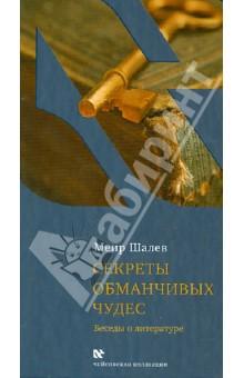 Купить Меир Шалев: Секреты обманчивых чудес. Беседы о литературе ISBN: 978-5-7516-1162-0