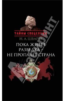 Пока живет разведка - не пропадает страна - Николай Шварев