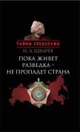 Николай Шварев: Пока живет разведка  не пропадает страна