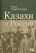 Радик Темиргалиев: Казахи и Россия