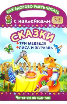 Купить Сказки. Три медведя. Лиса и журавль. Как здорово уметь читать. С наклейками. 3+ ISBN: 978-5-17-079264-1