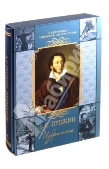 Избранное (в футляре) - Александр Пушкин