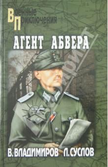 Агент абвера - Владимиров, Суслов