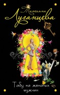 Татьяна Луганцева - Табу на женатых мужчин обложка книги