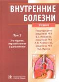 Валентин Моисеев: Внутренние болезни. Учебник. В 2х томах. Том 1
