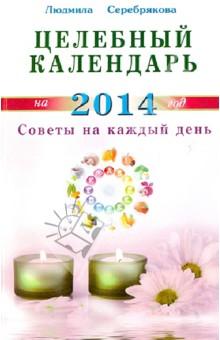 Целебный календарь на 2014 г. Советы на каждый день - Людмила Серебрякова