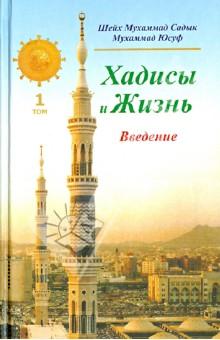 Шейх Мухаммад Садык Мухаммад Юсуф: Хадисы и Жизнь. Введение. Том 1 ISBN: 978-5-91975-003-1  - купить со скидкой
