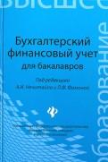 Нечитайло, Фомина, Панкова: Бухгалтерский финансовый учет для бакалавров