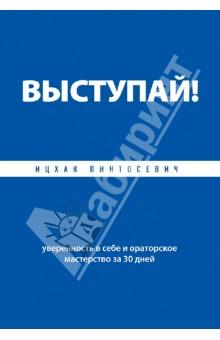Выступай! Уверенность в себе и ораторское мастерство за 30 дней - Ицхак Пинтосевич