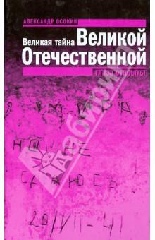 Купить Александр Осокин: Великая тайна Великой Отечественной: Глаза открыты ISBN: 978-5-9691-0821-9