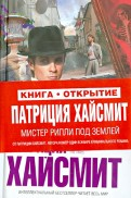 Патриция Хайсмит: Мистер Рипли под землей
