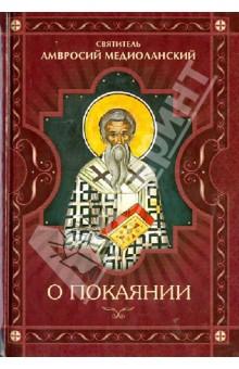 О покаянии - Амвросий Святитель