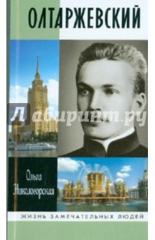 Олтаржевский - Ольга Никологорская