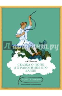 Сказка о попе и о работнике его Балде - Александр Пушкин