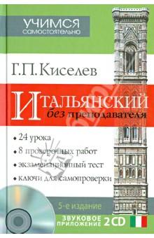 Итальянский без преподавателя (+2CD) - Геннадий Киселев
