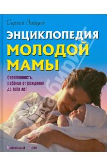 Энциклопедия молодой мамы - Сергей Зайцев