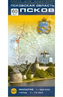 Купить Псковская область, Псков. Карта для водителей. Масштаб 1:420000 ISBN: 978-5-91704-033-2