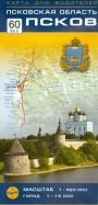 Псковская область, Псков. Карта для водителей. Масштаб 1:420000