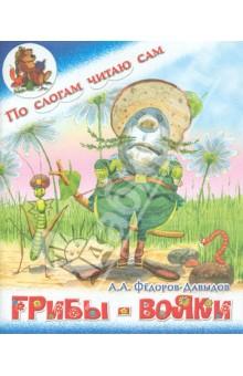 Грибы-вояки - Александр Федоров-Давыдов