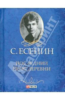 Последний поэт деревни - Сергей Есенин
