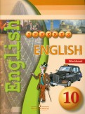 Смирнова, Алексеев, Шварц: Английский язык. 10 класс. Тетрадь-тренажер
