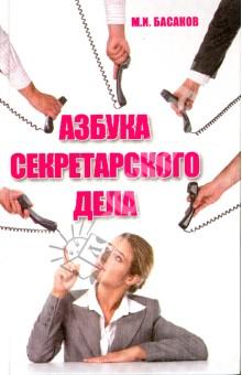 Купить Михаил Басаков: Азбука секретарского дела: практическое пособие ISBN: 978-5-222-21433-6