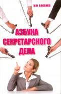 Михаил Басаков: Азбука секретарского дела: практическое пособие