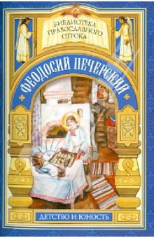 С кого пошло русское монашество. юность преподобного Феодосия - Е. Поселянин