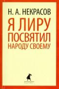 Николай Некрасов: Я лиру посвятил народу своему