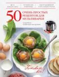 Жанна Дятлова: 50 очень простых рецептов для мультиварки