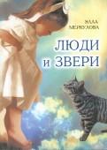 Элла Меркулова: Люди и звери