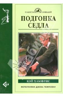 Подгонка седла - Кэй Хамфрис