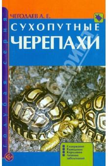 Сухопутные черепахи. Содержание. Разведение. Кормление. Лечение заболеваний - Александр Чегодаев