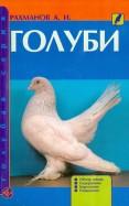 Александр Рахманов: Голуби. Обзор видов. Содержание. Кормление. Разведение