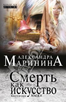 Смерть как искусство. Книга первая: Маски - Александра Маринина