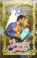 Александра Айви - Связанные любовью обложка книги
