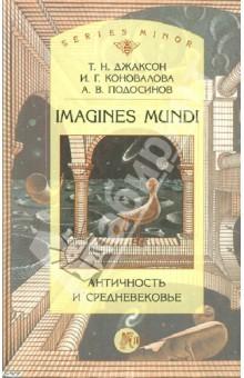 Imagines mundi. Античность и средневековье - Джаксон, Коновалова, Подосинов