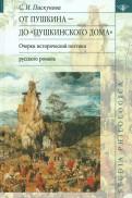 Светлана Пискунова: От Пушкина до