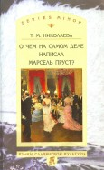 Татьяна Николаева: О чём на самом деле написал Марсель Пруст?