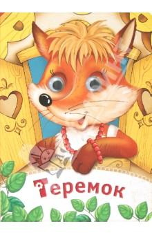 Купить Теремок ISBN: 978-5-699-64171-0