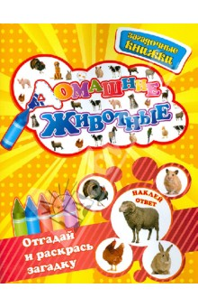 Домашние животные - Юлия Шигарова