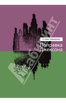 Поправка Джексона - Наталья Червинская