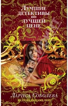 Исповедь Камелии - Лариса Соболева