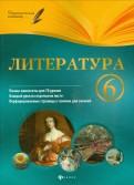 Ирина Челышева - Литература. 6 класс. Планы-конспекты уроков обложка книги
