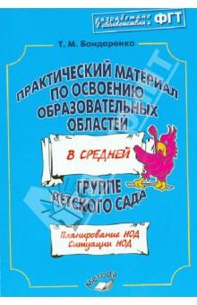Купить Татьяна Бондаренко: Практический материал по освоению образовательных областей в средней группе детского сада ISBN: 978-5-905311-93-2
